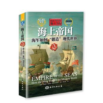 """海上帝国:海军如何""""锻造""""现代世界"""