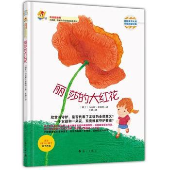 丽莎的大红花(精装)