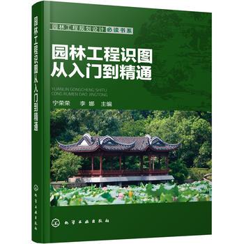 园林工程规划设计必读书系--园林工程识图从入门到精通
