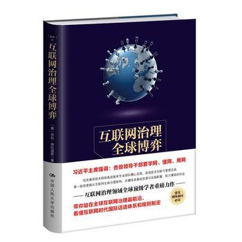 互联网治理全球博弈(精装)