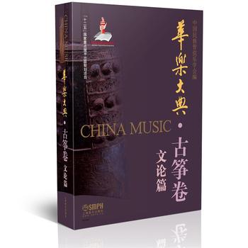 华乐大典·古筝卷 文论篇
