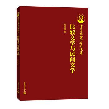 季羡林学术著作选集:比较文学与民间文学
