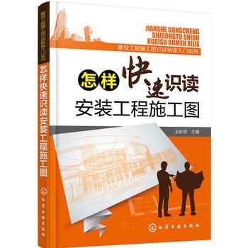 建筑工程施工图识读快速入门系列--怎样快速识读安装工程施工图