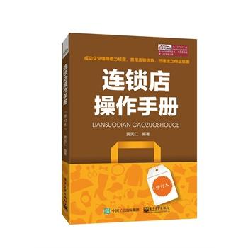 连锁店操作手册(修订本)