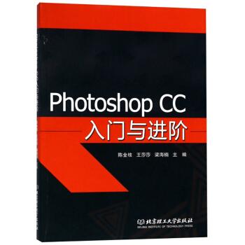 Photoshop CC入门与进阶