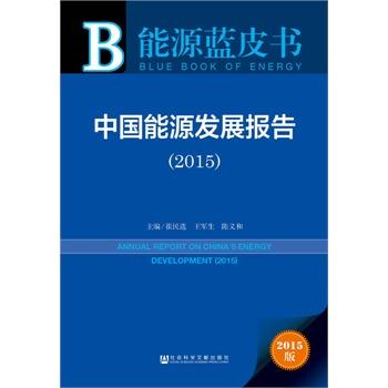 能源蓝皮书:中国能源发展报告(2015)