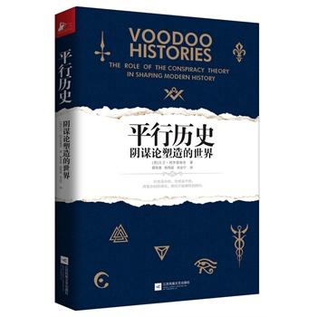 平行历史:阴谋论塑造的世界