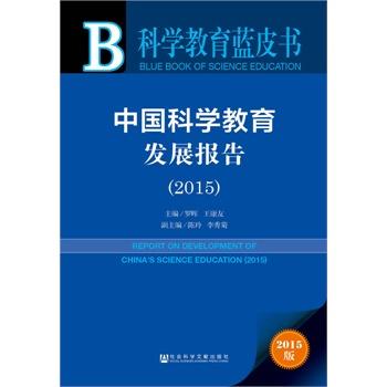 科学教育蓝皮书:中国科学教育发展报告(2015)
