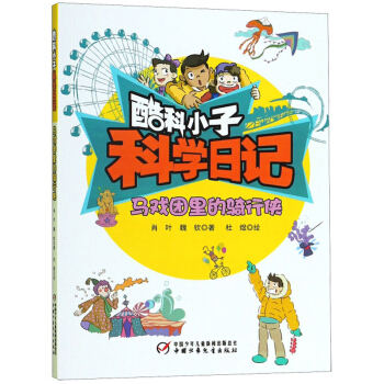 酷科小子科学日记:马戏团里的骑行侠
