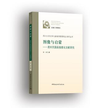 图像与启蒙:清末民国画报教化功能研究