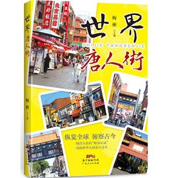 世界唐人街