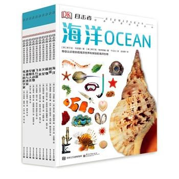 DK目击者经典科普阅读百科(21-30册)(全彩)