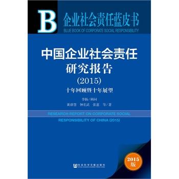 企业社会责任蓝皮书:中国企业社会责任研究报告(2015)
