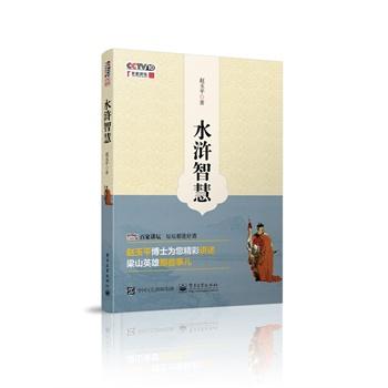 水浒智慧(含DVD光盘1张)