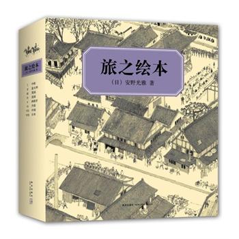 旅之绘本(全8册)
