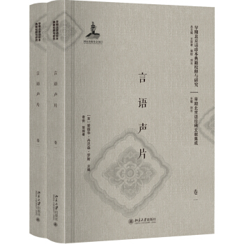 言语声片(影印本)(卷一、卷二)