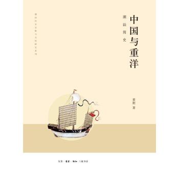 中国与重洋