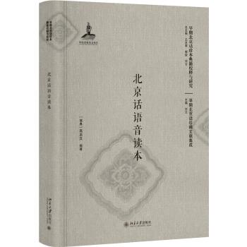 北京话语音读本(影印本)