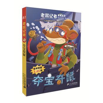 老鼠记者全球版51 夺宝奇鼠