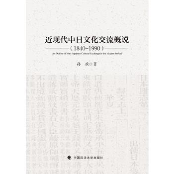 近现代中日文化交流概说(1840-1990)