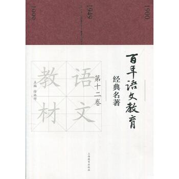 百年语文教育经典名著 第十二卷