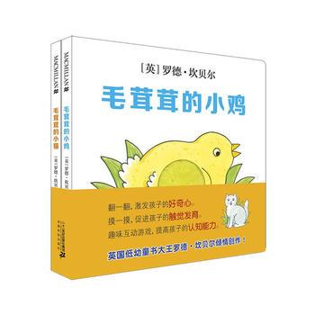 动物认知翻翻书(共2册)毛茸茸的小猫/毛茸茸的小鸡