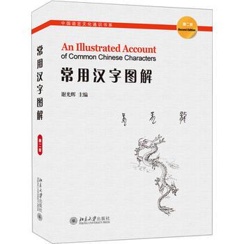 常用汉字图解(第二版)