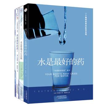 """""""水是最好的药""""系列(1-3套装)"""