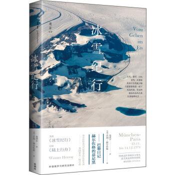 冰雪纪行:赫尔佐格的慕尼黑—巴黎日记