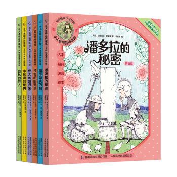 小人鱼精品阅读馆·大师经典作品特辑(套装共6册)