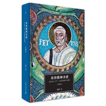 """基督教神圣谱:西方冠""""圣""""人名多语同义词典(精装)"""