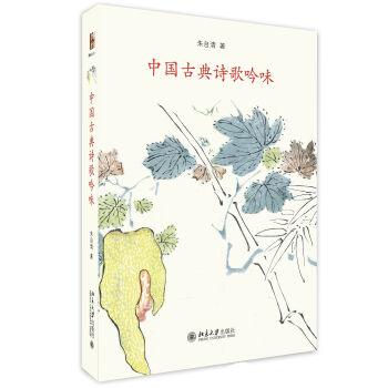 中国古典诗歌吟味