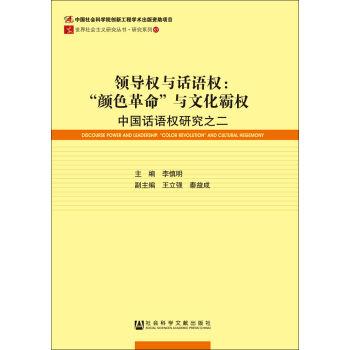 """领导权与话语权 """"颜色革命""""与文化霸权:中国话语权研究之二"""