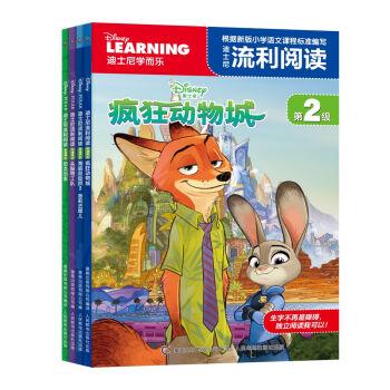 迪士尼流利阅读第2级:疯狂动物城+海底总动员2+头脑特工队+恐龙当家(套装共4册)