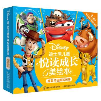 迪士尼儿童悦读成长美绘本 勇敢自信男孩故事
