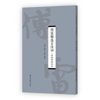 傅雷编选古诗词·傅聪傅敏读本