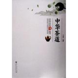 中华文化丛书 — 中华茶道