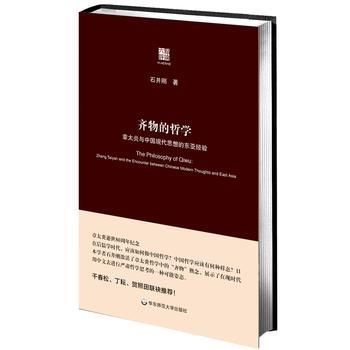 齐物的哲学:章太炎与中国现代思想的东亚经验(精装)