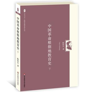 中国革命根据地教育史(下)