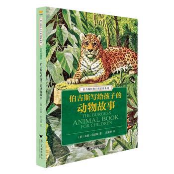 伯吉斯写给孩子的动物故事 伯吉斯经典自然启蒙系列