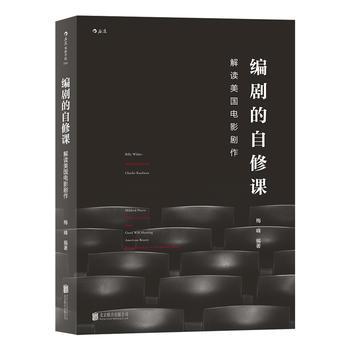 编剧的自修课:解读美国电影剧作