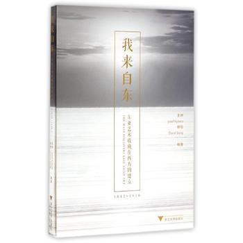 我来自东:东方艺术收藏在西方的建立(1842-1930)