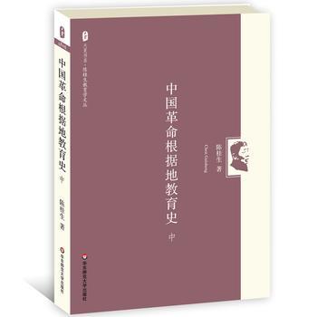 中国革命根据地教育史(中)