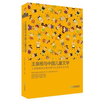 王泉根与中国儿童文学