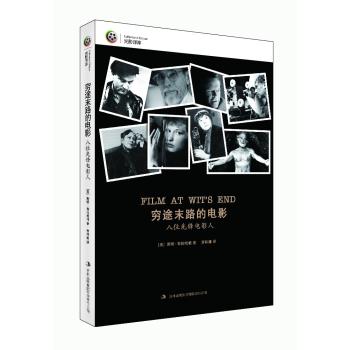 穷途末路的电影:八位先锋电影人