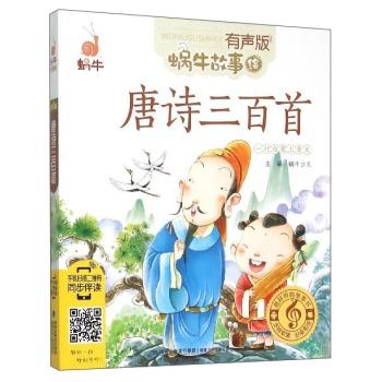 蜗牛故事绘(有声版)——唐诗三百首