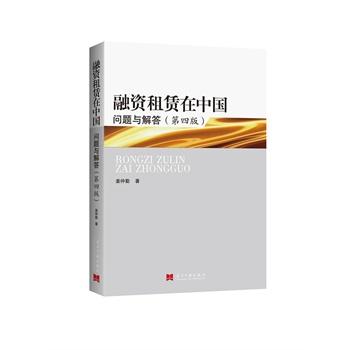 融资租赁在中国(第四版)