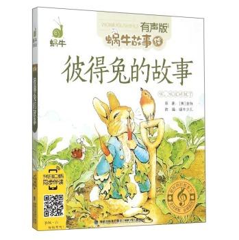 蜗牛故事绘(有声版)——彼得兔的故事