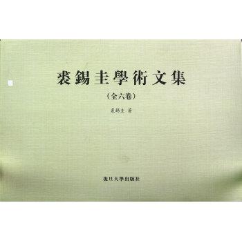 裘锡圭学术文集(套装全六卷)