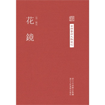 中国艺术文献丛刊:花镜